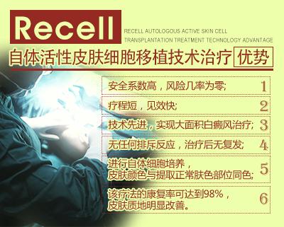 ReCell自体活性皮肤细胞移植术,大面积白癜风治疗专项技术