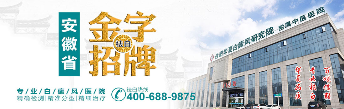 合肥华夏白癜风医院在线咨询